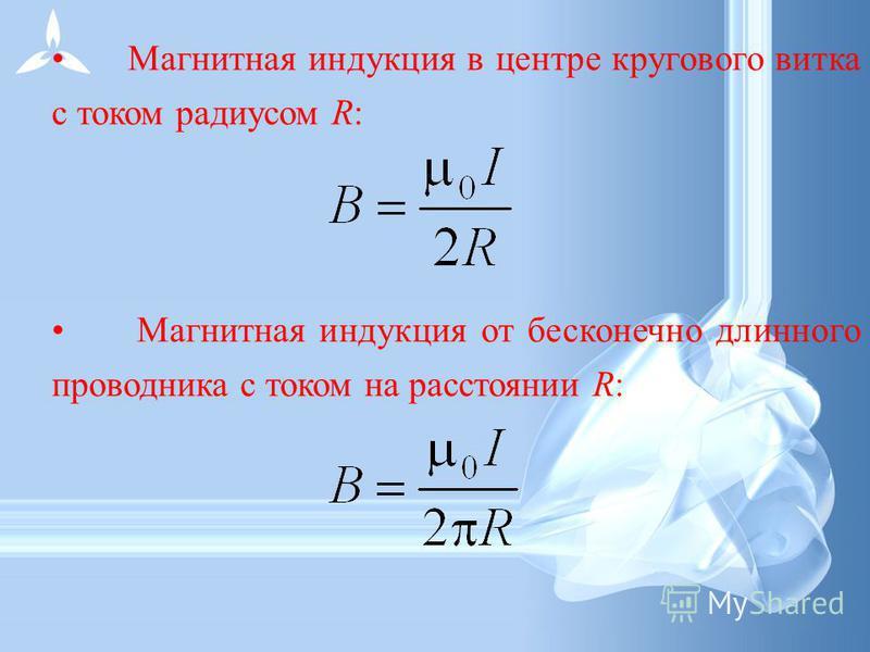 Магнитная индукция в центре кругового витка с током радиусом R: Магнитная индукция от бесконечно длинного проводника с током на расстоянии R: