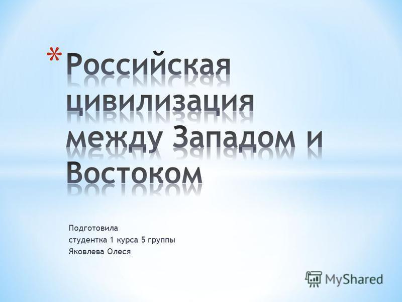 Подготовила студентка 1 курса 5 группы Яковлева Олеся