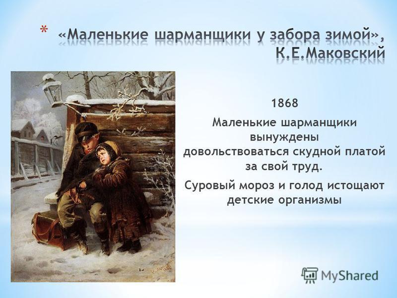 1868 Маленькие шарманщики вынуждены довольствоваться скудной платой за свой труд. Суровый мороз и голод истощают детские организмы