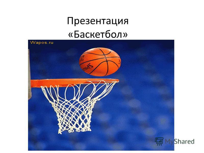 Презентация «Баскетбол»