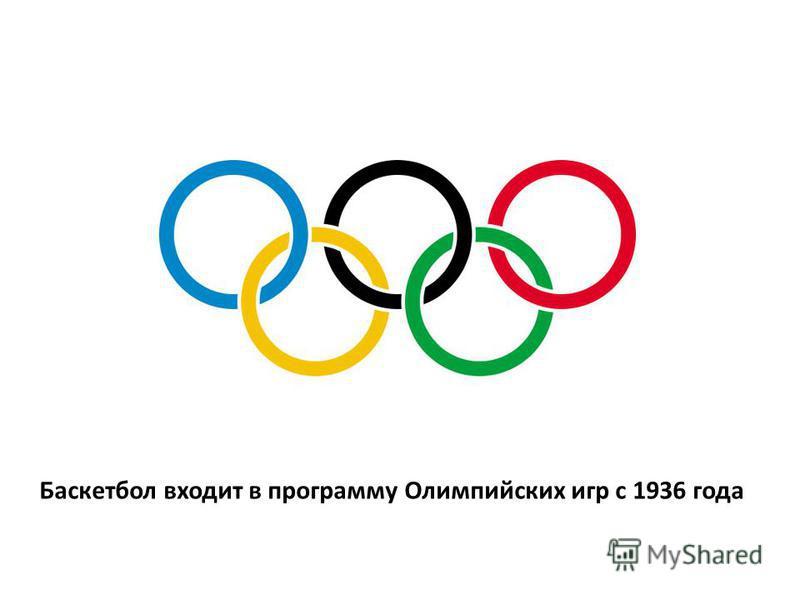 Баскетбол входит в программу Олимпийских игр с 1936 года