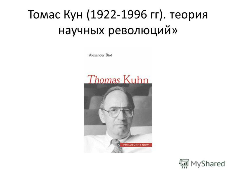 Томас Кун (1922-1996 гг). теория научных революций»