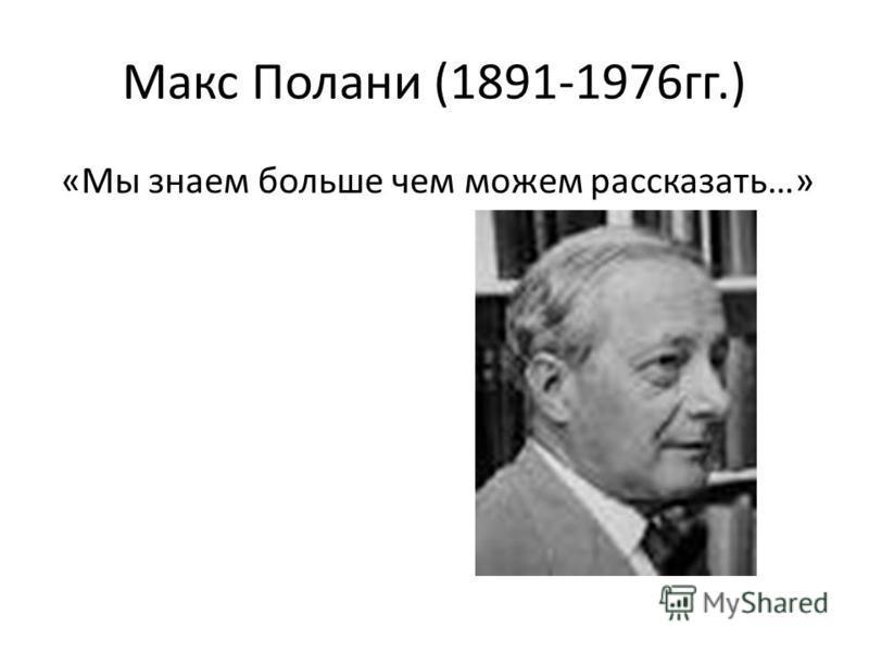 Макс Полани (1891-1976 гг.) «Мы знаем больше чем можем рассказать…»