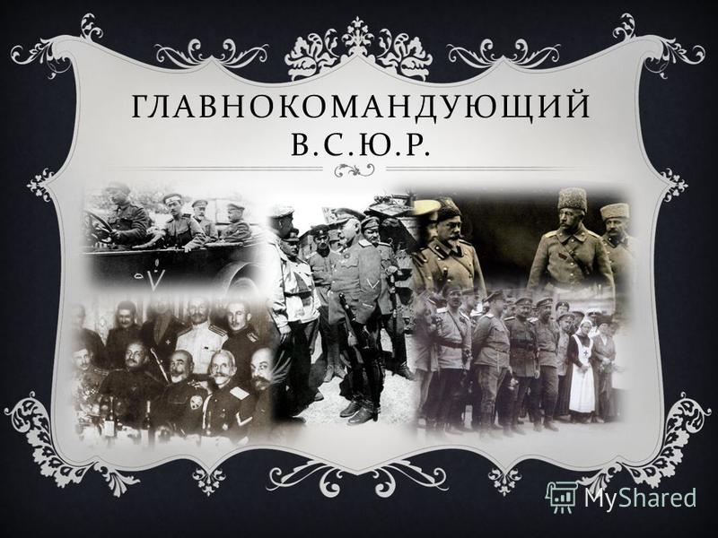 ГЛАВНОКОМАНДУЮЩИЙ В. С. Ю. Р.