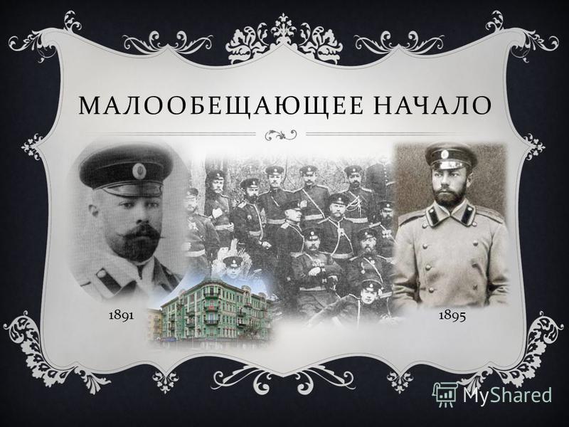 МАЛООБЕЩАЮЩЕЕ НАЧАЛО 1891 1895