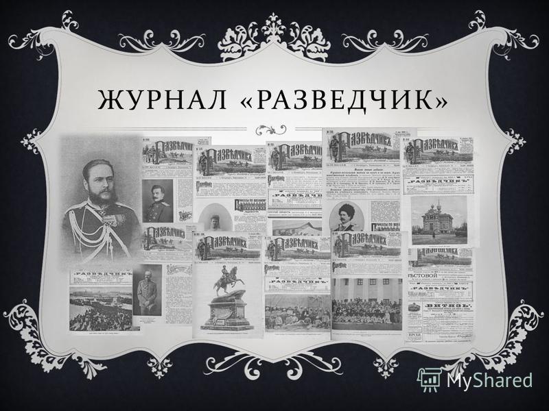 ЖУРНАЛ « РАЗВЕДЧИК »