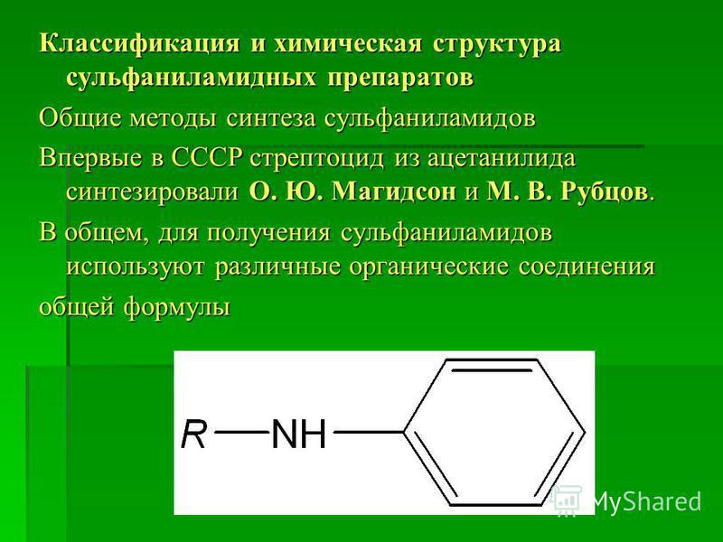 Классификация и химическая структура сульфаниламидных препаратов Общие методы синтеза сульфаниламидов Впервые в СССР стрептоцид из ацетанилида синтезировали О. Ю. Магидсон и М. В. Рубцов. В общем, для получения сульфаниламидов используют различные ор