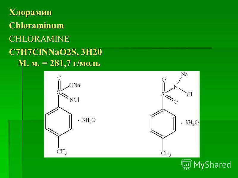 ХлораминСhloraminumСHLORAMINE C7H7ClNNaO2S, 3H20 М. м. = 281,7 г/моль