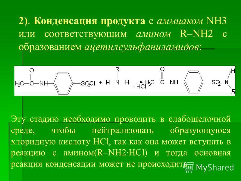 2). Конденсация продукта с аммиаком NH3 или соответствующим амином R–NH2 с образованием ацетилсульфаниламидов: Эту стадию необходимо проводить в слобощелочной среде, чтобы нейтрализовать образующуюся хлоридную кислоту HCl, так как она может вступать