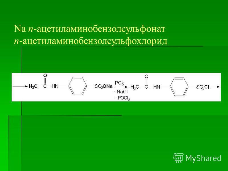 Na п-ацетиламинобензолсульфонат п-ацетиламинобензолсульфохлорид