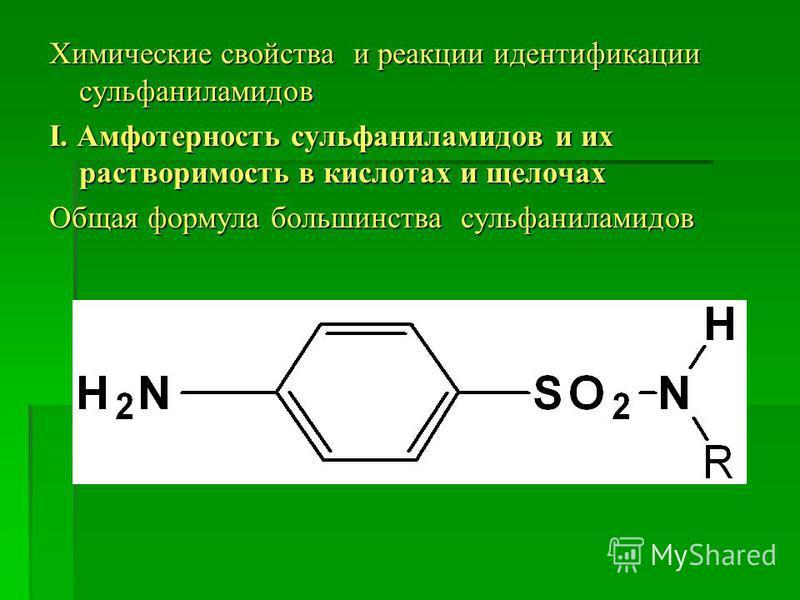 Химические свойства и реакции идентификации сульфаниламидов І. Амфотерность сульфаниламидов и их растворимость в кислотах и щелочах Общая формула большинства сульфаниламидов