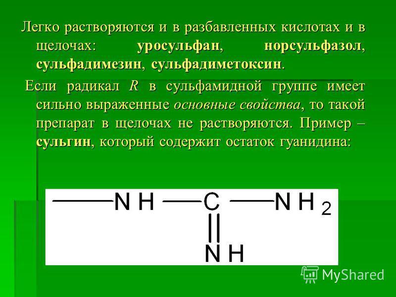 Легко растворяются и в разбавленных кислотах и в щелочах: уросульфан, норсульфазол, сульфадимезин, сульфадиметоксин. Если радикал R в сульфамидной группе имеет сильно выраженные основные свойства, то такой препарат в щелочах не растворяются. Пример –