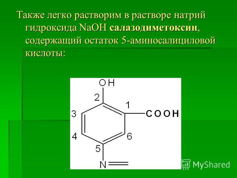 Также легко растворим в растворе натрий гидроксида NaOH салазодиметоксин, содержащий остаток 5-аминосалициловой кислоты: