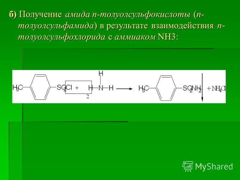 б) Получение амида п-толуолсульфокислоты (п- толуолсульфамида) в результате взаимодействия п- толуолсульфохлорида с аммиаком NH3: