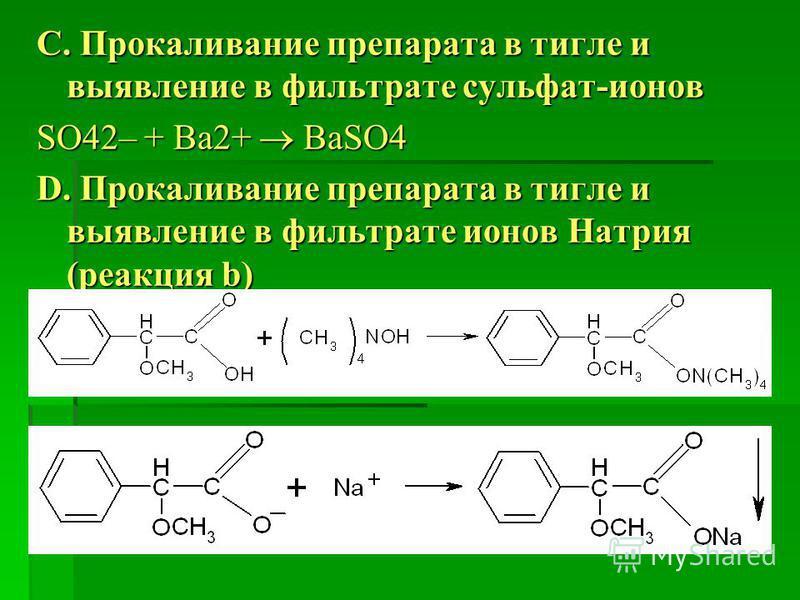 С. Прокаливание препарата в тигле и выявление в фильтрате сульфат-ионов SO42– + Ba2+ BaSO4 D. Прокаливание препарата в тигле и выявление в фильтрате ионов Натрия (реакция b)