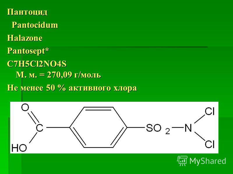 Пантоцид Pantocidum PantocidumHalazonePantosept* C7H5Cl2NO4S М. м. = 270,09 г/моль Не менее 50 % активного хлора