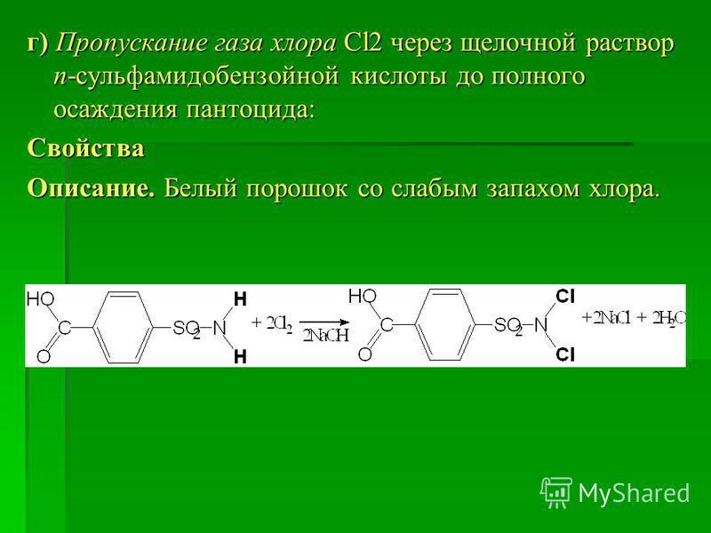 г) Пропускание газа хлора Cl2 через щелочной раствор п-сульфамид о бензойной кислоты до полного осаждения пантоцида: Свойства Описание. Белый порошок со слабым запахом хлора.