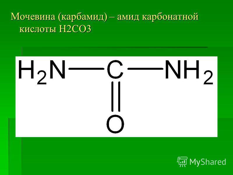 Мочевина (карбамид) – амид карбонатной кислоты Н2СО3