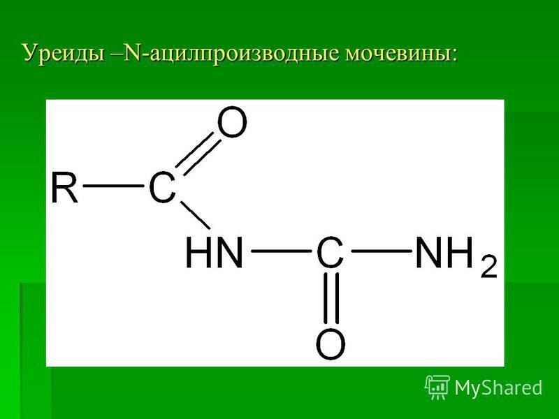 Уреиды –N-ацилпроизводные мочевины: