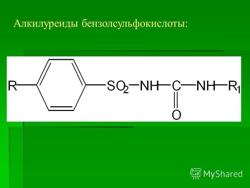 Алкилуреиды бензолсульфокислоты: