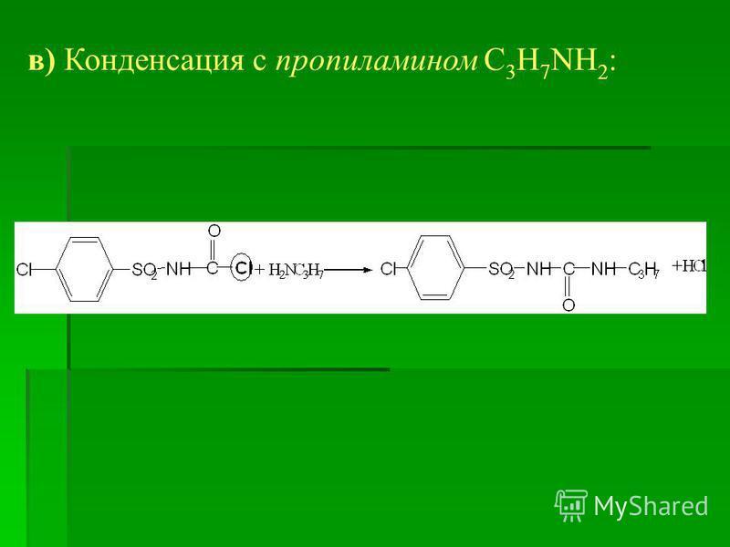 в) Конденсация с пропиламином С 3 Н 7 NH 2 :