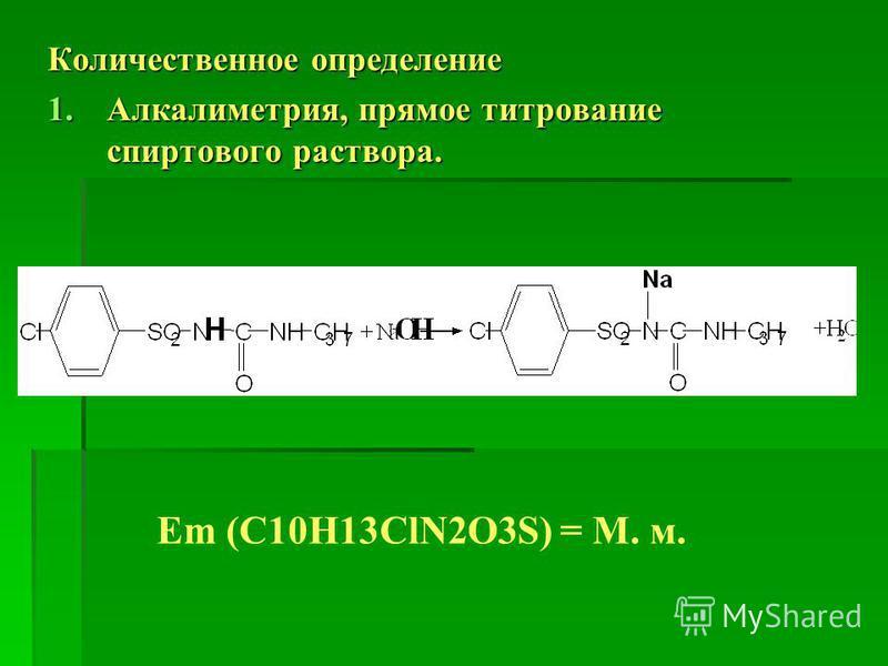 Количественное определение 1.Алкалиметрия, прямое титрование спиртового раствора. Em (C10H13ClN2O3S) = М. м.