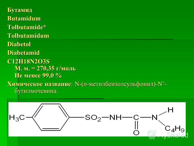 БутамидButamidumTolbutamide*TolbutamidumDiabetolDiabetamid C12H18N2O3S М. м. = 270,35 г/моль Не менее 99,0 % Химическое название: N-(п-метилбензолсульфонил)-N- бутилмочевина.