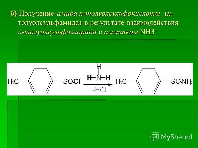 б) Получение амида п-толуолсульфокислоты (п- толуолсульфамида) в результате взаимодействия п-толуолсульфохлорида с аммиаком NH3: