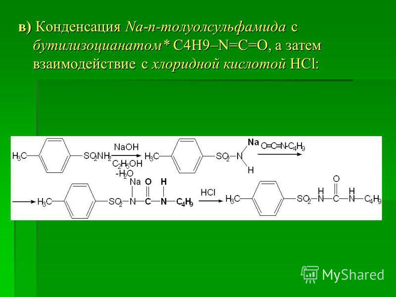 в) Конденсация Na-п-толуолсульфамида с бутилизоцианатом* С4H9–N=C=O, а затем взаимодействие с хлоридной кислотой HCl: