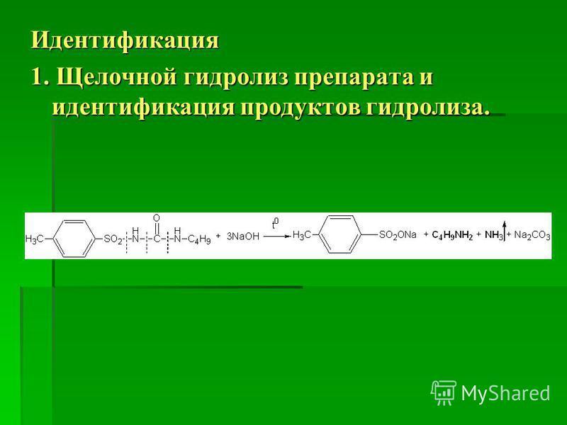 Идентификация 1. Щелочной гидролиз препарата и идентификация продуктов гидролиза.