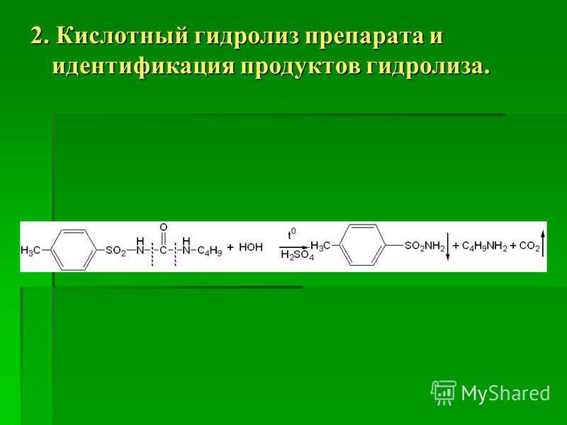 2. Кислотный гидролиз препарата и идентификация продуктов гидролиза.