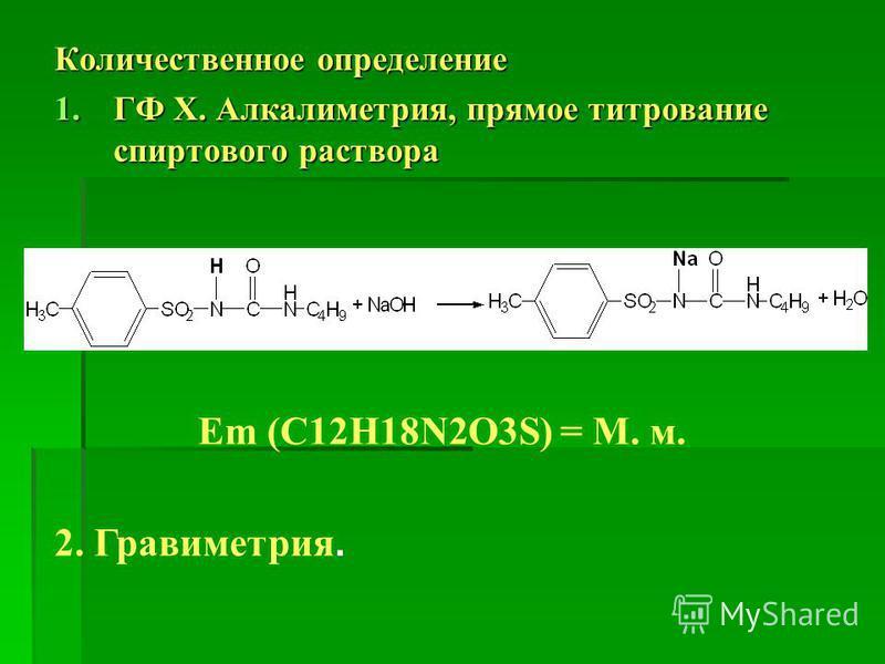 Количественное определение 1. ГФ Х. Алкалиметрия, прямое титрование спиртового раствора Em (C12H18N2O3S) = М. м. 2. Гравиметрия.