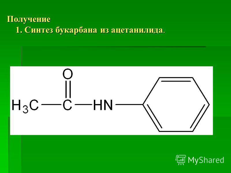 Получение 1. Синтез букарбана из ацетанилида.