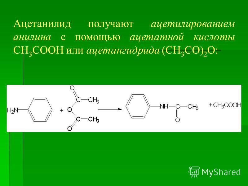 Ацетанилид получают ацетилированием анилина с помощью ацетатной кислоты СН 3 СООН или ацетангидрида (СН 3 СО) 2 О: