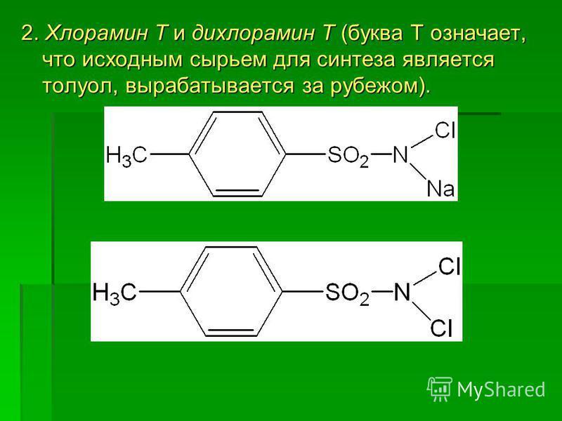 2. Хлорамин Т и дихлорамин Т (буква Т означает, что исходным сырьем для синтеза является толуол, вырабатывается за рубежом).
