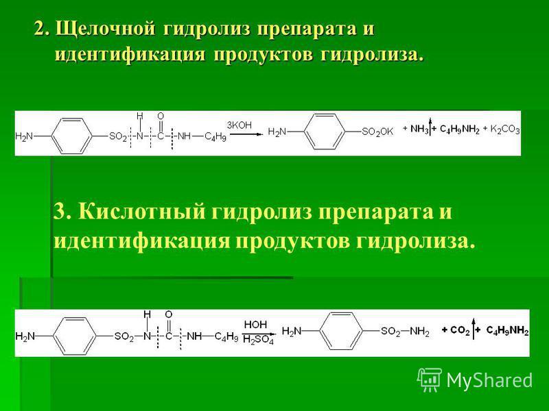 2. Щелочной гидролиз препарата и идентификация продуктов гидролиза. 3. Кислотный гидролиз препарата и идентификация продуктов гидролиза.
