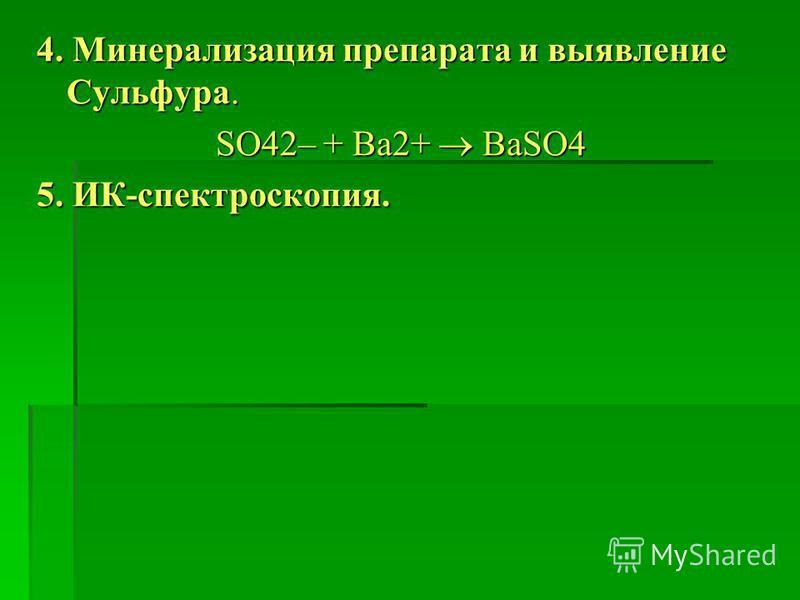 4. Минерализация препарата и выявление Сульфура. SO42– + Ba2+ BaSO4 5. ИК-спектроскопия.