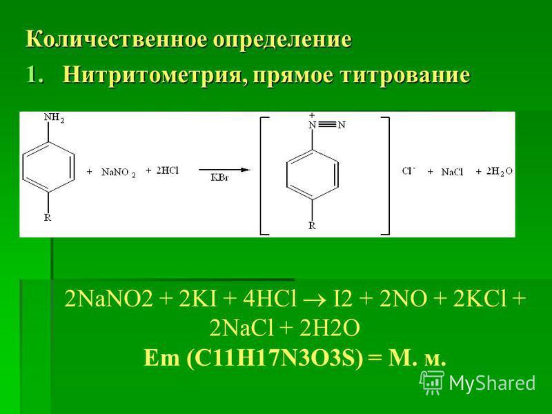 Количественное определение 1.Нитритометрия, прямое титрование 2NaNO2 + 2KI + 4HCl I2 + 2NO + 2KCl + 2NaCl + 2H2O Еm (C11H17N3O3S) = М. м.