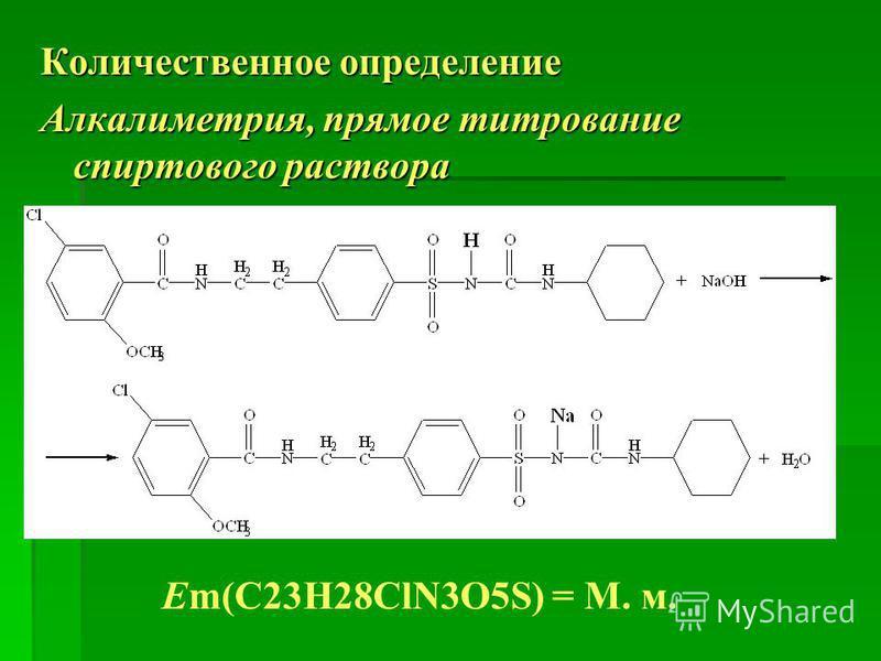 Количественное определение Алкалиметрия, прямое титрование спиртового раствора Еm(C23H28ClN3O5S) = М. м.