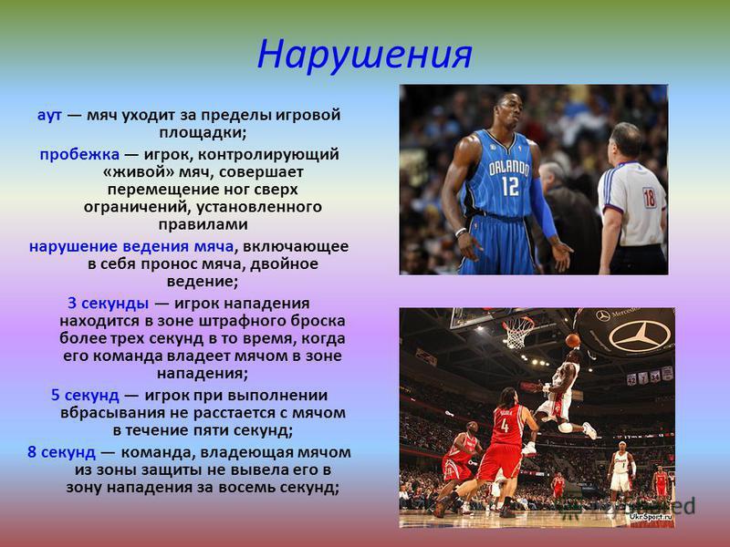 Нарушения аут мяч уходит за пределы игровой площадки; пробежка игрок, контролирующий «живой» мяч, совершает перемещение ног сверх ограничений, установленного правилами нарушение ведения мяча, включающее в себя пронос мяча, двойное ведение; 3 секунды