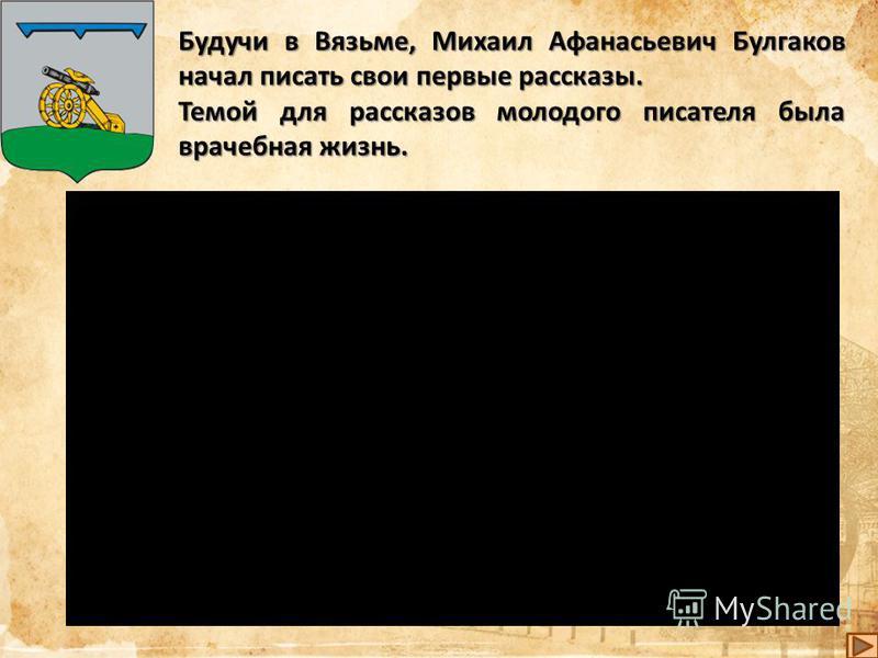 Воспоминания Татьяны Николаевны Лаппа, первой жены писателя: