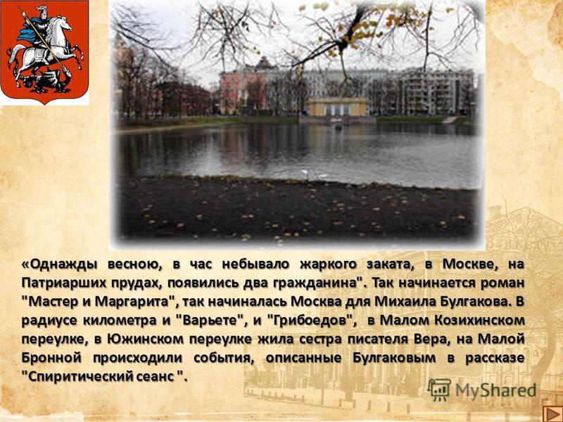 В конце сентября 1921 года, после тяжелых жизненных потрясений и полных невзгод скитаний, Михаил Афанасьевич Булгаков