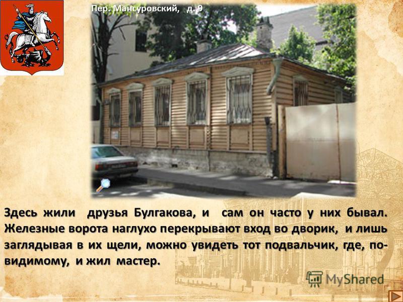 26 марта 2007 года в квартире 50 Правительством города Москвы учреждён первый в России Музей М. А. Булгакова