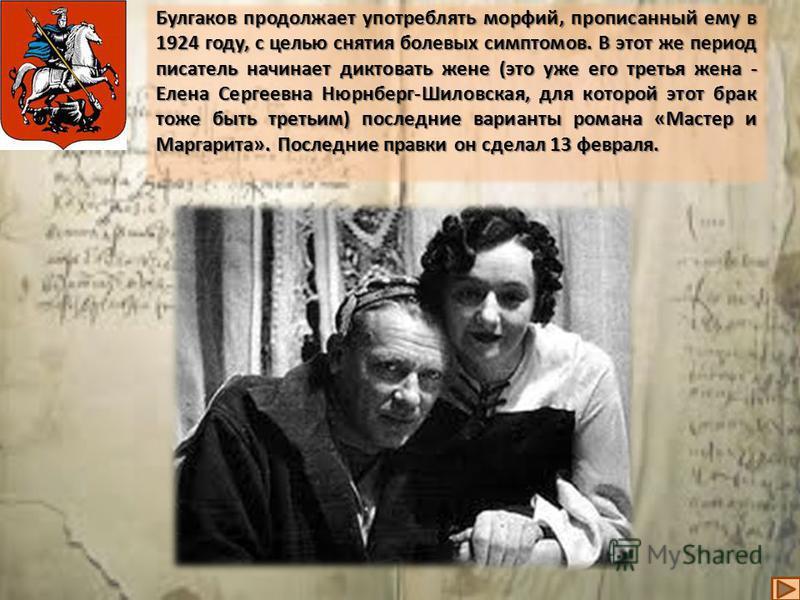 В 1929-1930 годах не было поставлено ни одной пьесы Булгакова, в печати не появилось ни единой его строки. Он обратился с письмом к Сталину с просьбой разрешить ему выехать из страны или дать возможность зарабатывать на жизнь. После этого работал в М