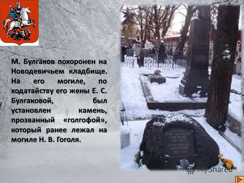 С февраля 1940 года друзья и родные постоянно дежурят у постели М. Булгакова, а 10 марта 1940 года Михаил Афанасьевич Булгаков скончался. Официальной причиной смерти писателя был назван гипертонический нефросклероз. 11 марта состоялась гражданская па