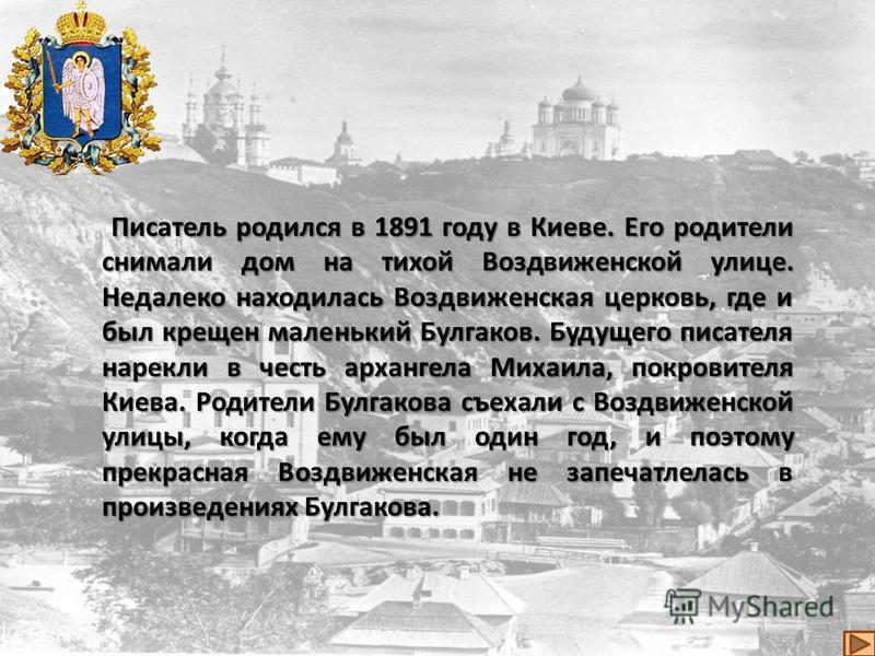 Маршрутный лист Киев Вязьма Владикавказ Москва