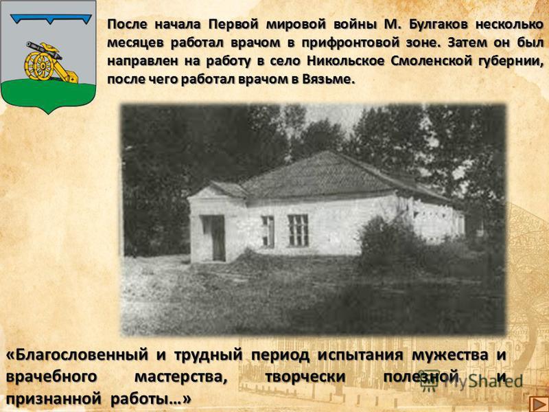 Именно в Киеве у Булгакова появилось желание заняться литературой. Уже из Москвы он часто писал матери о своих мечтах. А мечтал он вернуться в Киев, пройтись по его улицам, которые успокаивали, когда ему было плохо.