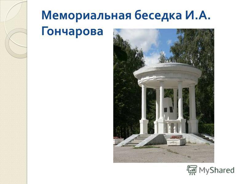 Мемориальная беседка И. А. Гончарова