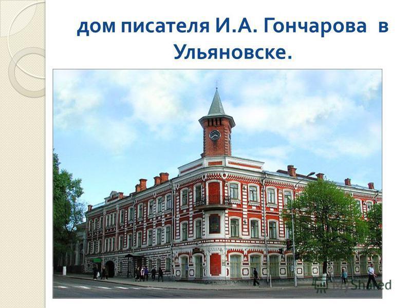 дом писателя И. А. Гончарова в Ульяновске.