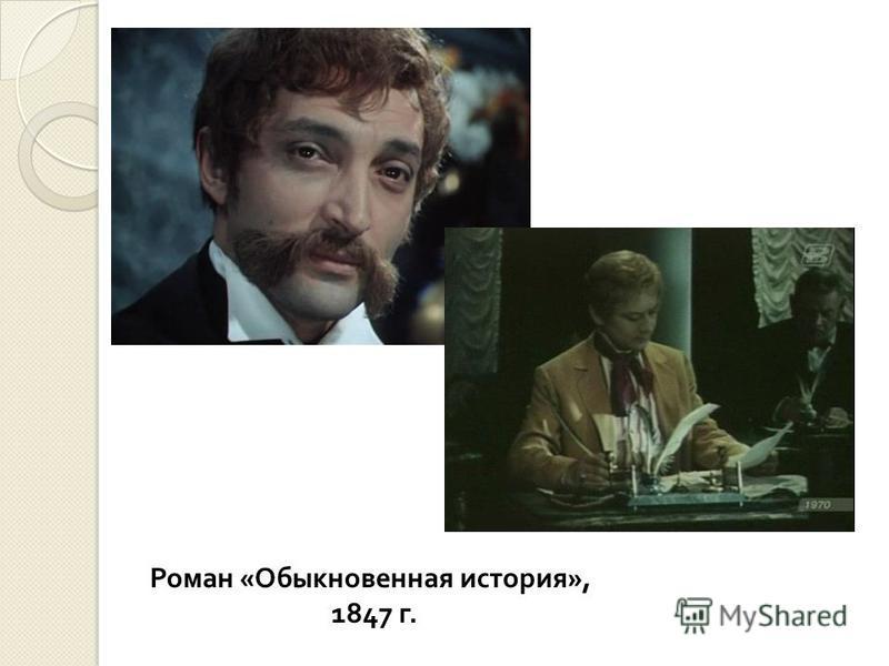 Роман « Обыкновенная история », 1847 г.